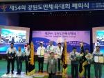 사격·수영 희망 밝히며 강원도민체육대회 '뜨거운 안녕'