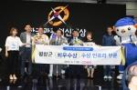 평창군, 관광혁신대상 인프라부문 '최우수'