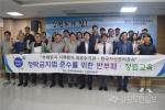 한국자산관리공사 강원본부, 반부패·청렴 교육 실시