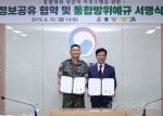 강릉시-23사단 57연대 CCTV통합관제센터 정보 공유 협약식