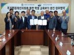 홍천교육지원청·나누미봉사단 협약