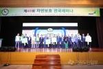 제40회 자연보호 전국 세미나 개최