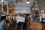 평창한우마을 봉화산점, 장애인선수단 점심 제공