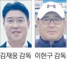 [인터뷰] 김재웅·이헌구 감독