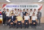삼척 화재안전특별조사 추진상황 보고회 개최
