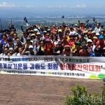 바르게살기운동강원도협의회, 강원도회원 한마음 산악대회 개최