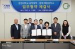 강원대 삼척캠퍼스-예람중 협약