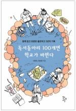 독서동아리 100개 홍천여고를 바꾸다