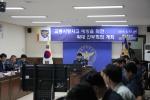 홍천 교통사망사고예방 회의