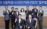 양구군·서울시 교원단체총연합회 협약