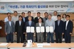 '평창 약선콩' 가공 특화단지 활성화 협력