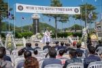고성 토성면서 3·1독립 애국지사 구국충정 숭모제
