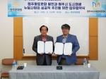 향토문화 연계 도시재생 업무협약