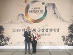 강원관광대 대한민국 공감경영대상 참교육경영 부문 대상