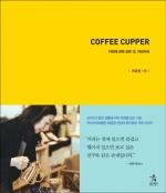 """""""원재료 품질이 커피 맛 좌우"""""""