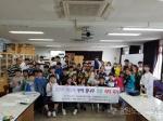 동해광희고서 동해꿈나무초등과학축제 개최