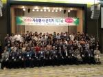 '2019 자원봉사 관리자 워크숍' 개최