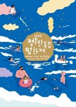 정동진 독립영화제 포스터 공개