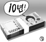 신사임당 화폐 발행 10년