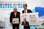타가와 히로미 일여행업협 회장 명예도지사 위촉