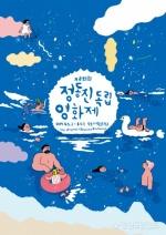 정동진 독립영화제 21회 포스터 공개