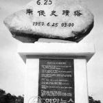 6·25전쟁 최초 전사자는 경찰…역사 속 강원경찰의 활약 재조명