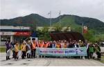 인제 서화면 깨끗한 동네만들기 캠페인