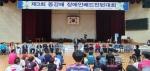 동강배 장애인배드민턴대회