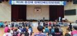 동강배 전국장애인배드민턴대회