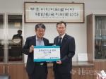 한국국토정보공사 강원본부 호국 보훈성금 전달