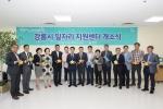 강릉시 시청내 일자리지원센터 개소