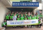 LH강원본부 입주민과 함께하는 시설물유지보수 지원 발대식