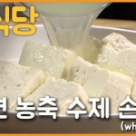 [백년식당] 양양 30년 농축 수제 손두부 (with 장치찜)