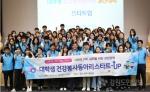 국민건강보험공단 서울강원본부 대학생 건강봉사동아리 경진대회