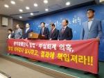 """""""문막화훼단지 불법의혹·외부감사 실시해야"""""""