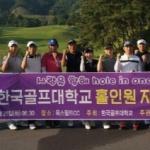 한국골프대 자선 골프대회