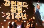 """강원랜드 창립 21주년…""""새로운 20년 다시 시작하자"""""""