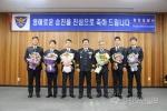 평창경찰서 승진 임용식