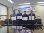 강원랜드-민·관·학 상생협치 업무협약