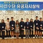 '4년 연속 우승' 춘천시, 도민체전 선수단 유공자 시상