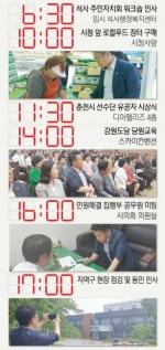 새벽 6시부터 시작된 일정 당 행사 참석·현안 청취 분주