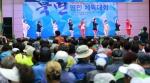 인제 북면면민체육대회