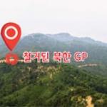 [DMZ 사라진 마을을 찾아서]3. DMZ철책에 갇힌 고성군 수동면