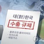日, 반도체 소재 등 3개 품목 對韓 수출규제 발표