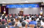 삼척시 민선7기 1주년 기념식