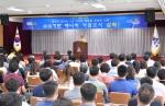 삼척시 민선7기 출범 1주년 행사