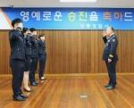 경찰 승진임용식