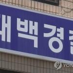 춘천 이어 태백서도 공무원 허위출장 의혹 불거져 경찰 내사