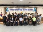 강원도 장애인체육회 대표자 회의
