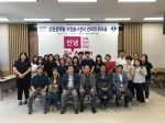 강원 권역별 자원봉사센터 워크숍